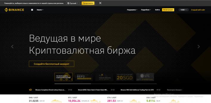 Главная страница биржи Binance