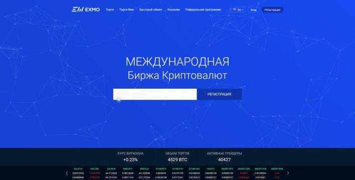 Главная страница биржи exmo